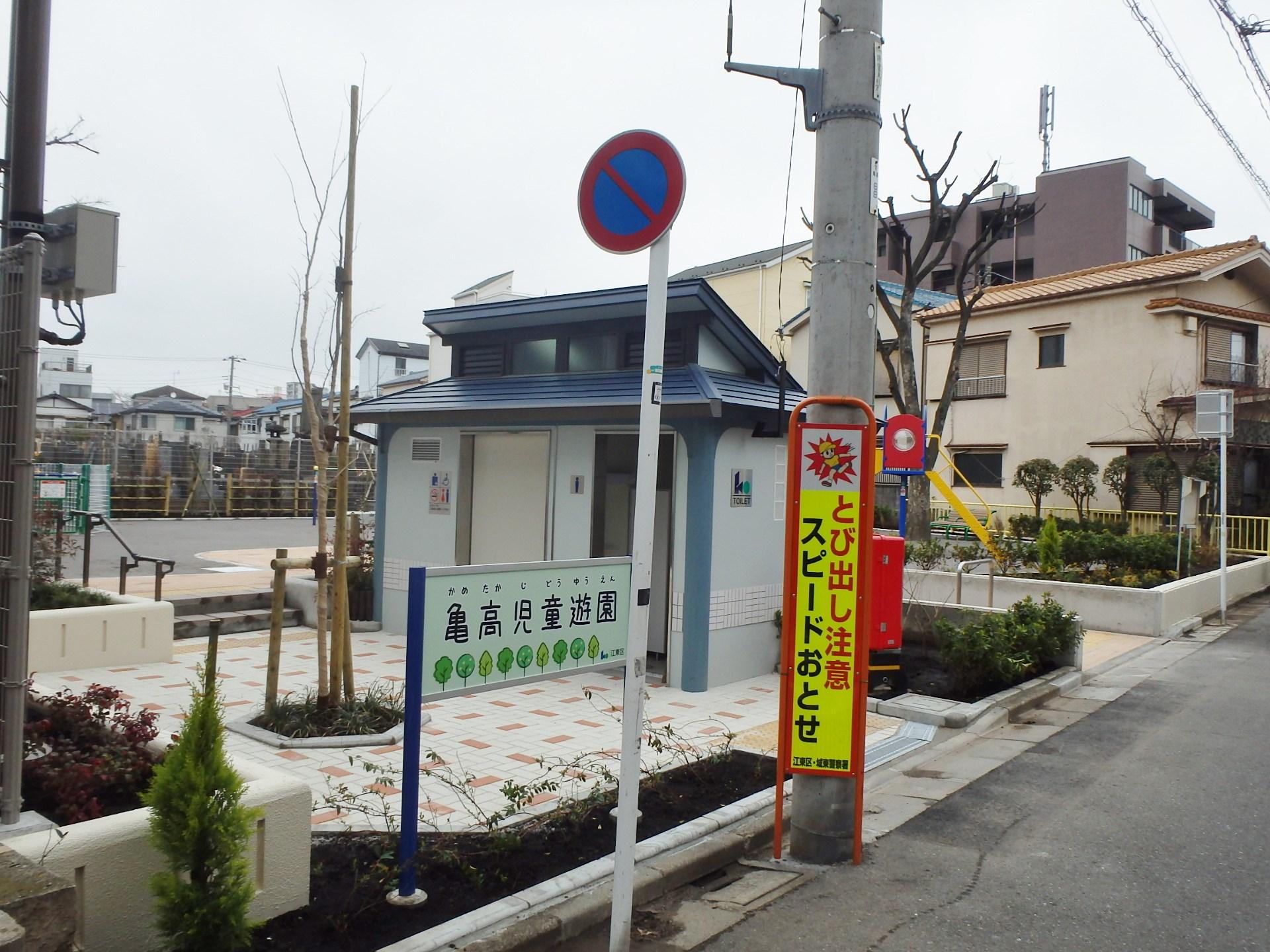 H27年3月竣功 亀高児童遊園改修工事及び公衆便所改築工事