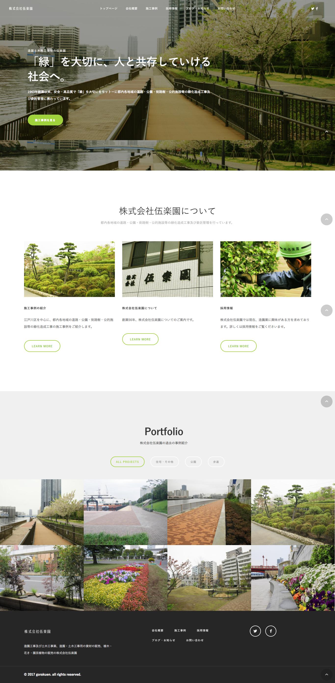 ウェブサイトを公開しました。