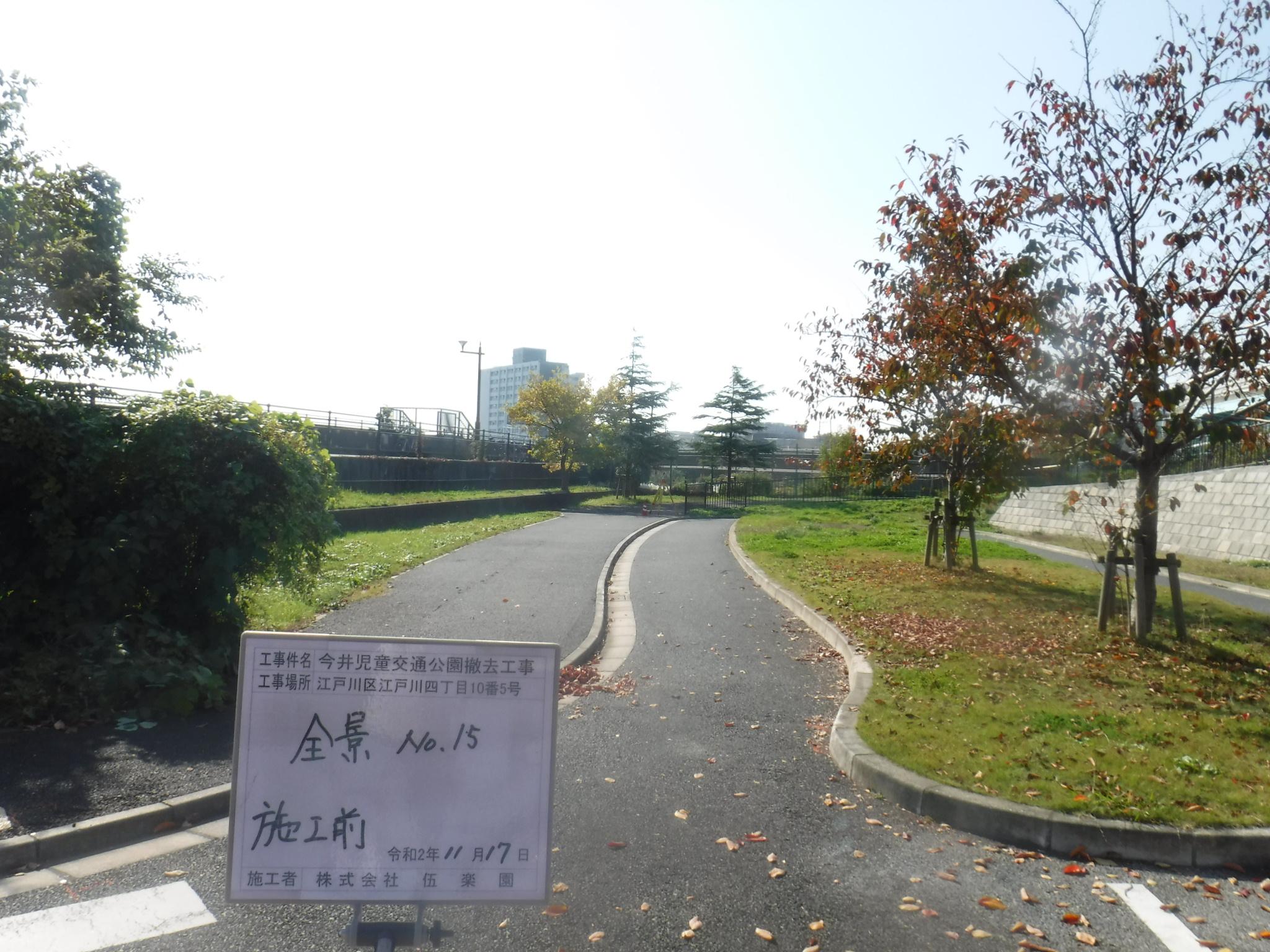 今井児童交通公園撤去工事